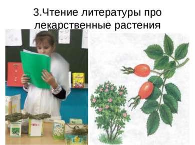 3.Чтение литературы про лекарственные растения