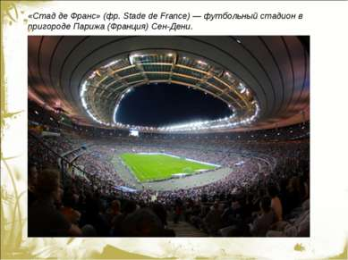 «Стад де Франс» (фр. Stade de France) — футбольный стадион в пригороде Парижа...