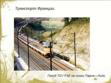 Транспорт Франции. Поезд TGV PSE на линии Париж—Лион.