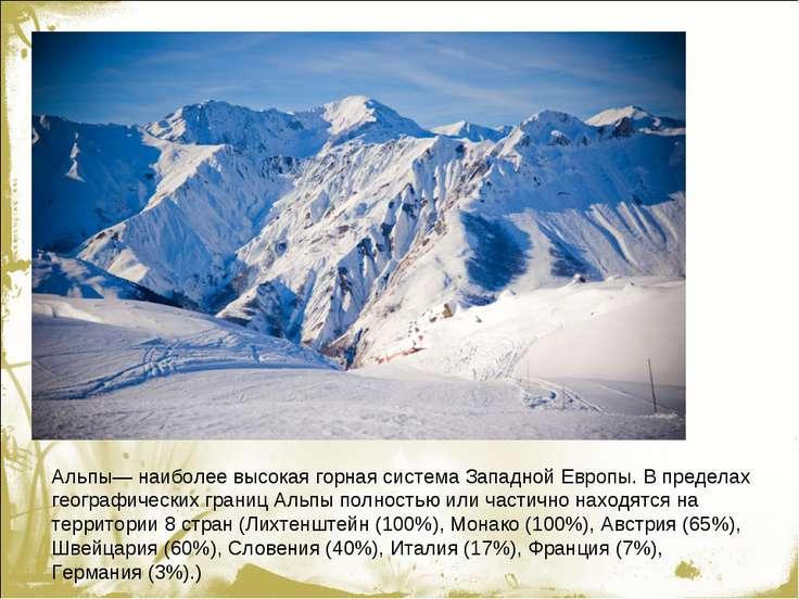 Альпы— наиболее высокая горная система Западной Европы. В пределах географиче...