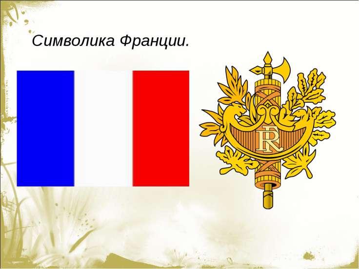 Символика Франции.