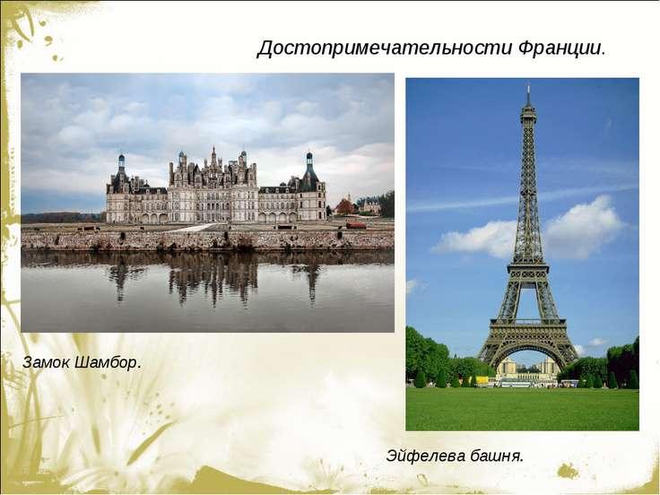 Достопримечательности Франции. Замок Шамбор. Эйфелева башня.