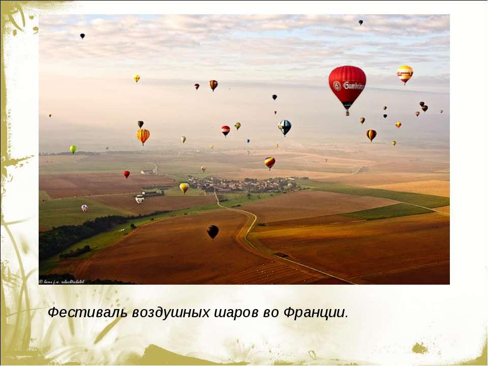 Фестиваль воздушных шаров во Франции.