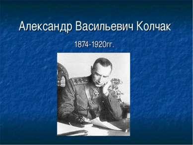 Александр Васильевич Колчак 1874-1920гг.