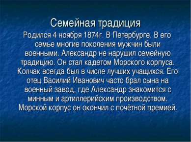 Семейная традиция Родился 4 ноября 1874г. В Петербурге. В его семье многие по...