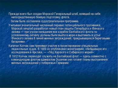 Прежде всего был создан Морской Генеральный штаб, взявший на себя непосредств...