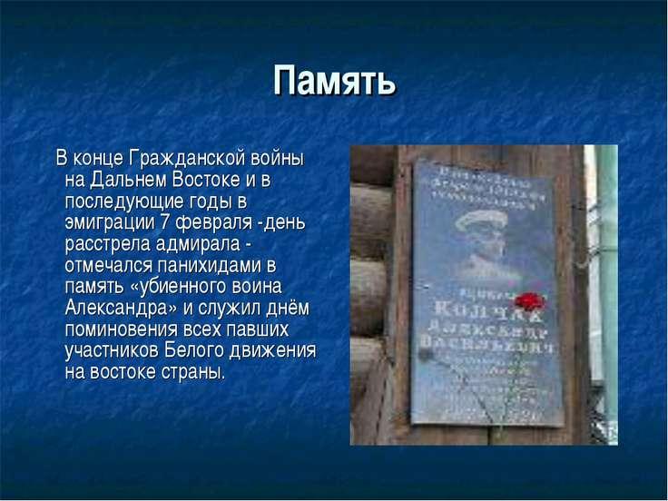 Память В конце Гражданской войны на Дальнем Востоке и в последующие годы в эм...