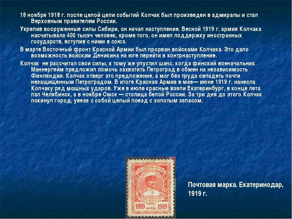 18 ноября 1918 г. после целой цепи событий Колчак был произведен в адмиралы и...