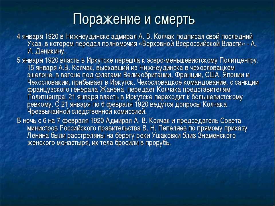Поражение и смерть 4 января 1920 в Нижнеудинске адмирал А. В. Колчак подписал...