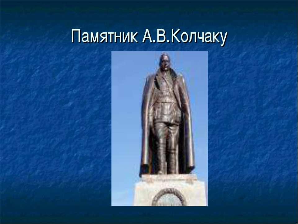 Памятник А.В.Колчаку