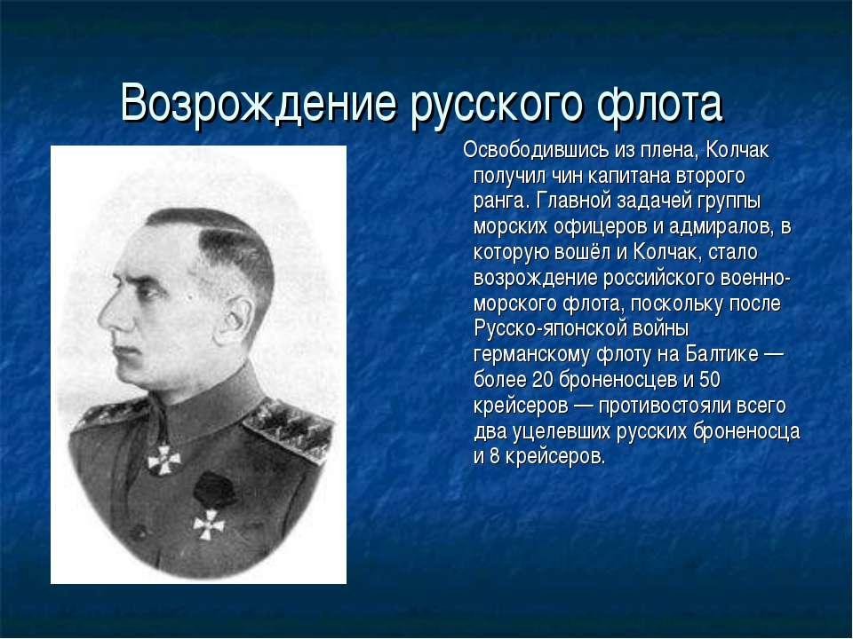 Возрождение русского флота Освободившись из плена, Колчак получил чин капитан...