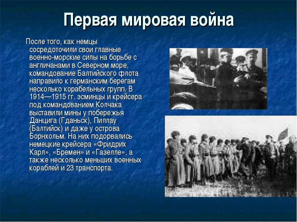 Первая мировая война После того, как немцы сосредоточили свои главные военно-...