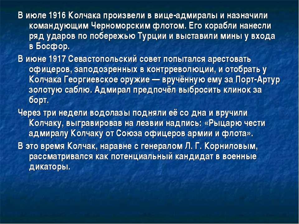 В июле 1916 Колчака произвели в вице-адмиралы и назначили командующим Черномо...