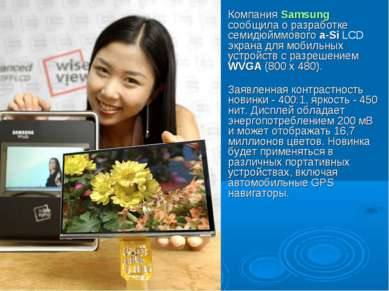 Компания Samsung сообщила о разработке семидюйммового a-Si LCD экрана для моб...