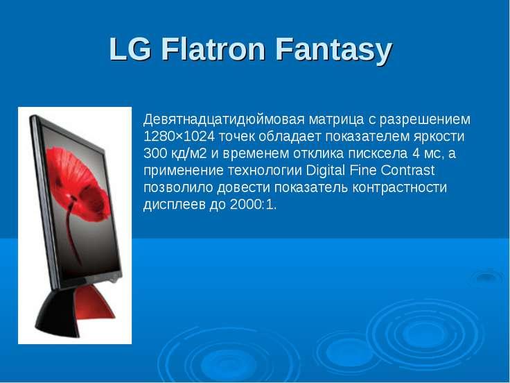 LG Flatron Fantasy Девятнадцатидюймовая матрица с разрешением 1280×1024 точек...