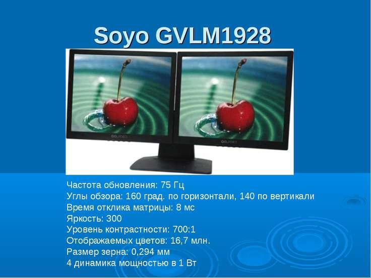 Soyo GVLM1928 Частота обновления: 75 Гц Углы обзора: 160 град. по горизонтали...