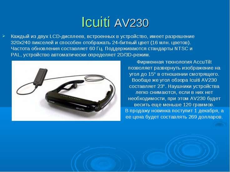 Icuiti AV230 Каждый из двух LCD-дисплеев, встроенных в устройство, имеет разр...