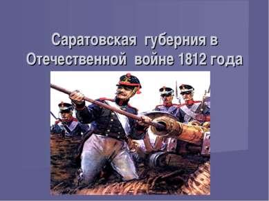 Саратовская губерния в Отечественной войне 1812 года