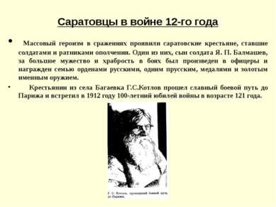 Саратовцы в войне 12-го года Массовый героизм в сражениях проявили саратовски...