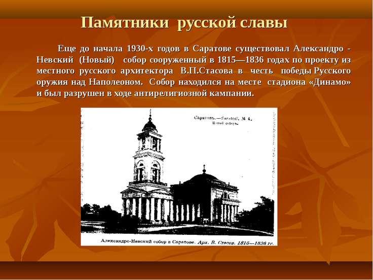 Памятники русской славы Еще до начала 1930-х годов в Саратове существовал Але...