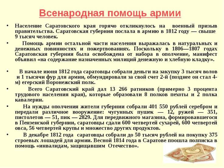 Всенародная помощь армии Население Саратовского края горячо откликнулось на в...