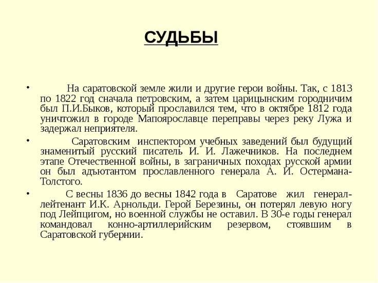 СУДЬБЫ На саратовской земле жили и другие герои войны. Так, с 1813 по 1822 го...