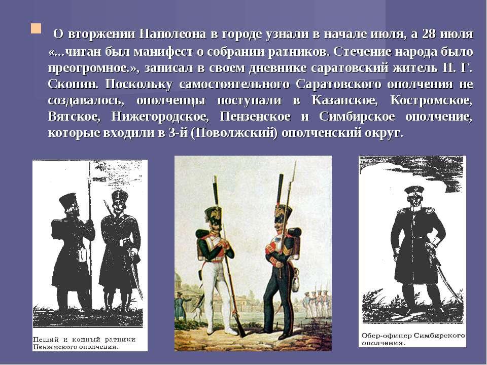 О вторжении Наполеона в городе узнали в начале июля, а 28 июля «...читан был ...
