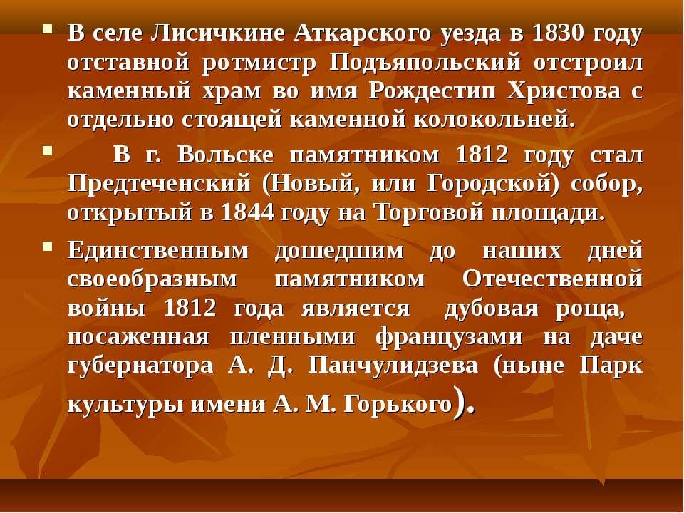 В селе Лисичкине Аткарского уезда в 1830 году отставной ротмистр Подъяпольски...