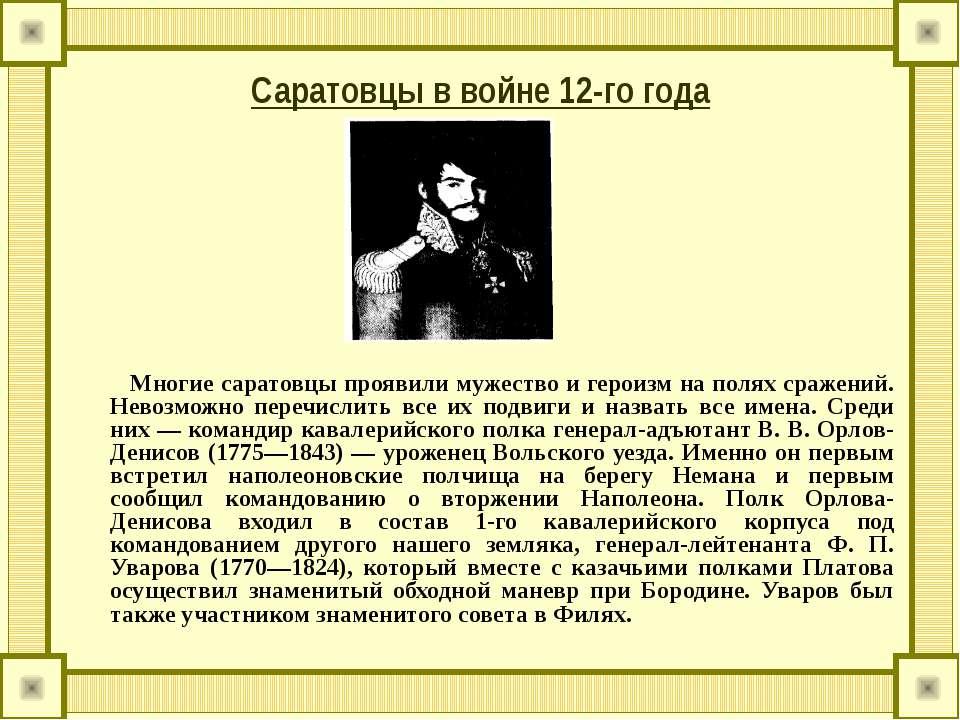 Саратовцы в войне 12-го года Многие саратовцы проявили мужество и героизм на ...