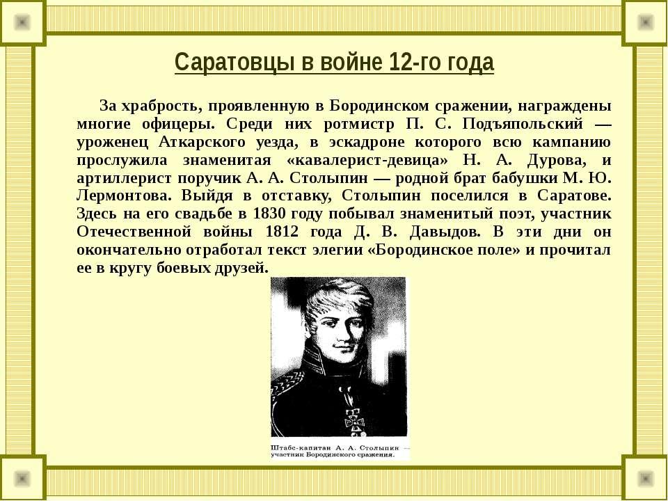 Саратовцы в войне 12-го года За храбрость, проявленную в Бородинском сражении...