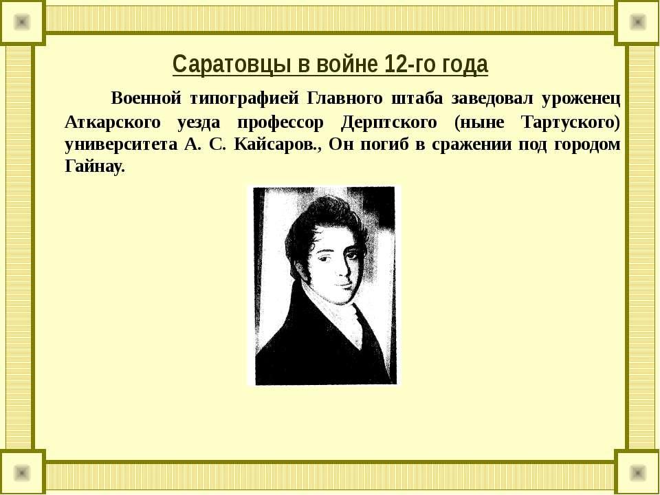 Саратовцы в войне 12-го года Военной типографией Главного штаба заведовал уро...
