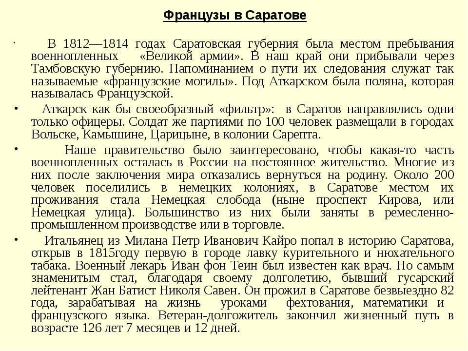 Французы в Саратове В 1812—1814 годах Саратовская губерния была местом пребыв...