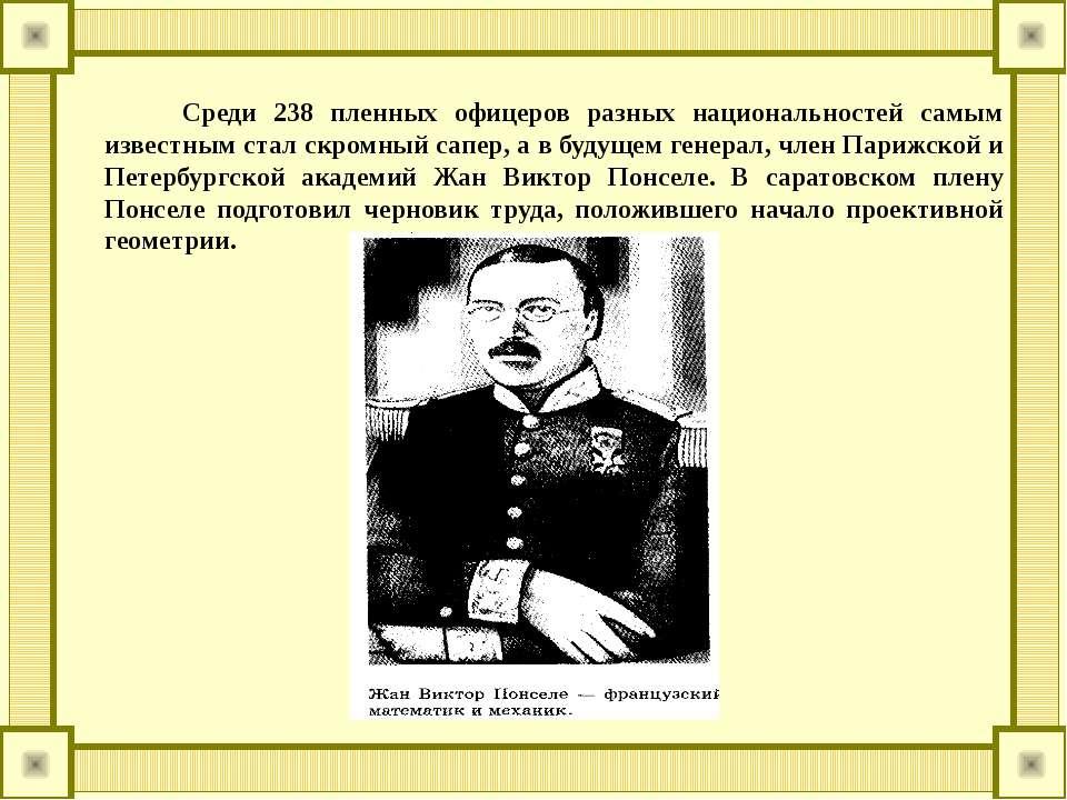 Среди 238 пленных офицеров разных национальностей самым известным стал скромн...