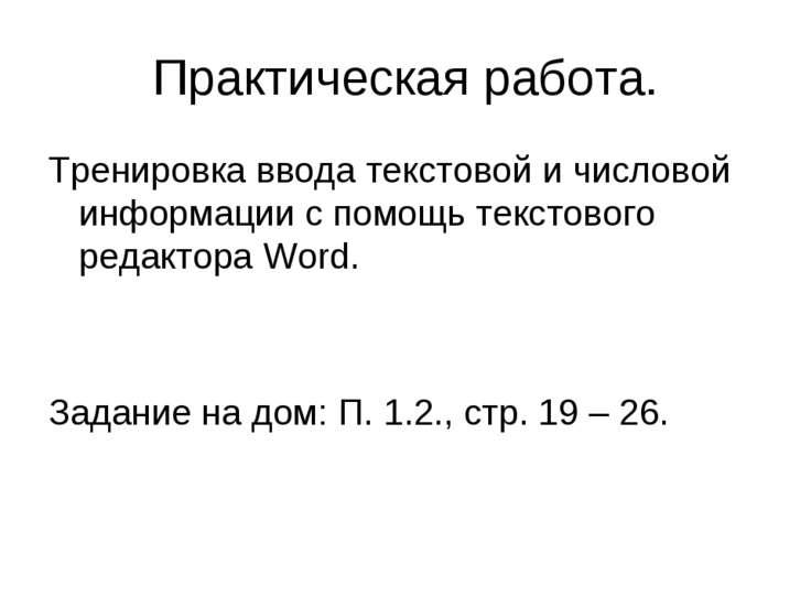 Практическая работа. Тренировка ввода текстовой и числовой информации с помощ...