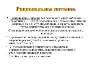 Рациональное питание. Рациональное питание (от латинского слова rationalis — ...