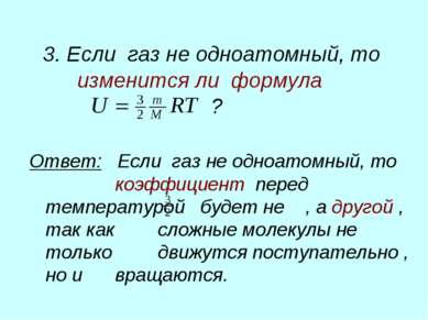 3. Если газ не одноатомный, то изменится ли формула ? Ответ: Если газ не одно...
