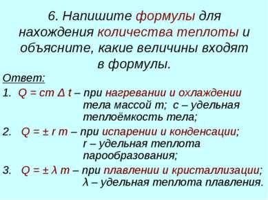 6. Напишите формулы для нахождения количества теплоты и объясните, какие вели...