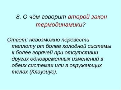 8. О чём говорит второй закон термодинамики? Ответ: невозможно перевести тепл...