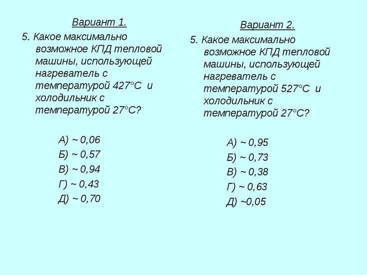 Вариант 1. 5. Какое максимально возможное КПД тепловой машины, использующей н...