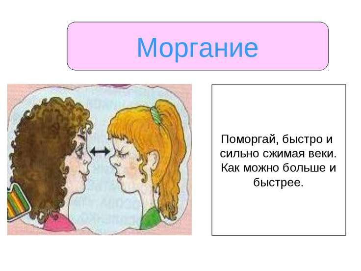 Моргание