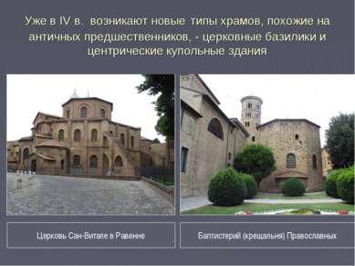 Уже в IV в. возникают новые типы храмов, похожие на античных предшественников...