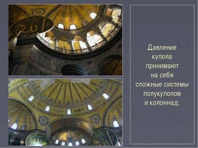 Давление купола принимают на себя сложные системы полукуполов и колоннад.