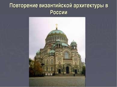 Повторение византийской архитектуры в России
