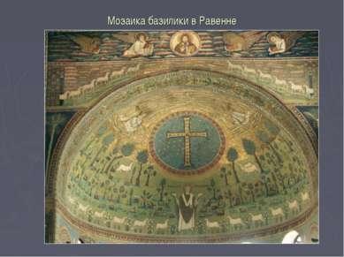 Мозаика базилики в Равенне