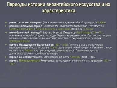 Периоды истории византийского искусства и их характеристика раннехристианский...