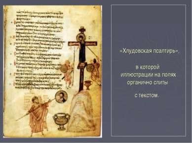 «Хлудовская псалтирь», в которой иллюстрации на полях органично слиты с текстом.