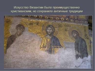 Искусство Византии было преимущественно христианским, но сохранило античные т...