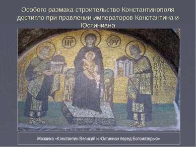 Особого размаха строительство Константинополя достигло при правлении императо...