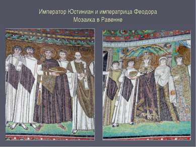 Император Юстиниан и императрица Феодора Мозаика в Равенне