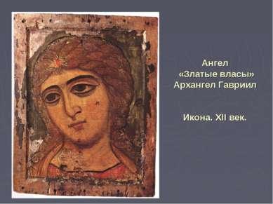 Ангел «Златые власы» Архангел Гавриил Икона. ХII век.